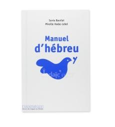 Manuel d'hébreu