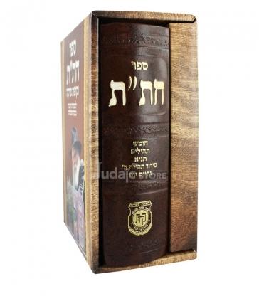 'Hitat Habbad (Houmash, tehilim,tanya, Siddour...)