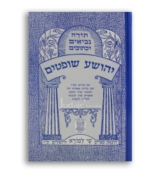 NAH YEHOCHOUA - CHOFTIM