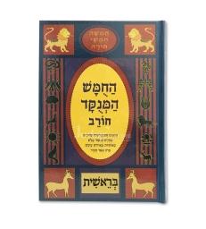 Houmach Berechit edition Horev