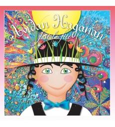 AVIDAN HAGANAN (CD ET LIVRET)